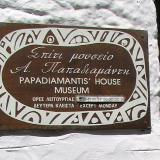 Enterance label of Papadiamantis' house museum